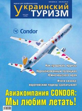Журнал украинский туризм